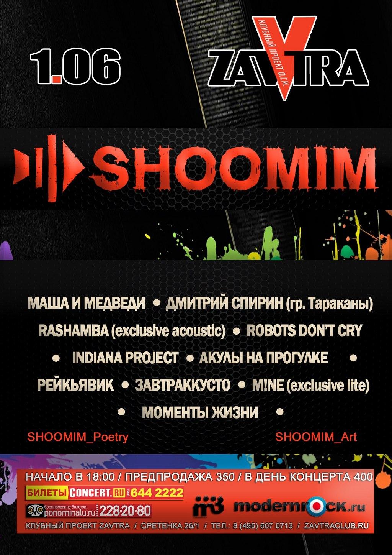 shoomim_fest_1024