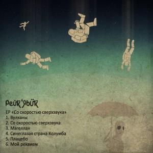 sverhzvuk_back