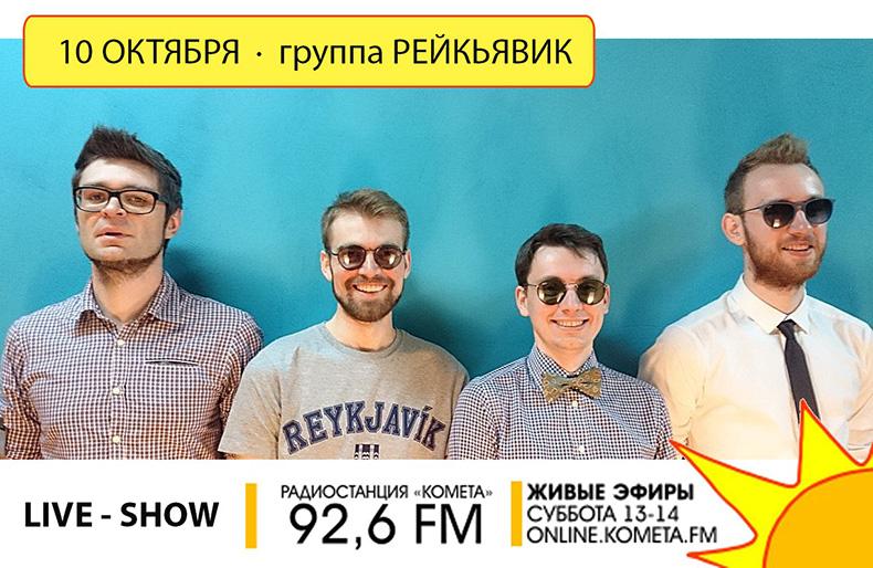 10 октября Рейкьявик на радио Комета