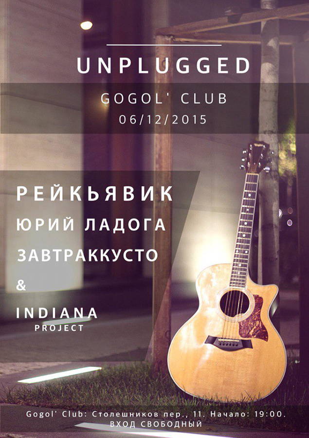 friends unplugged