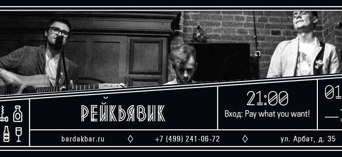 Рейкьявик. Акустика в баре БарДАк 01.10.