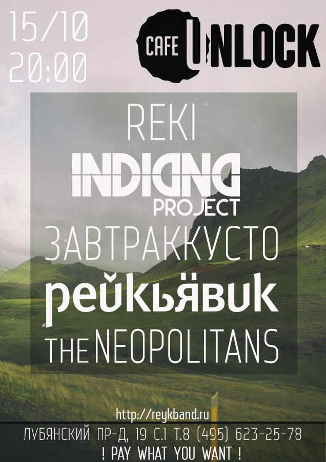 15.10. Super party по случаю @ Рейкьявик, Завтраккусто, Indiana project, Reki, The Neopolitans