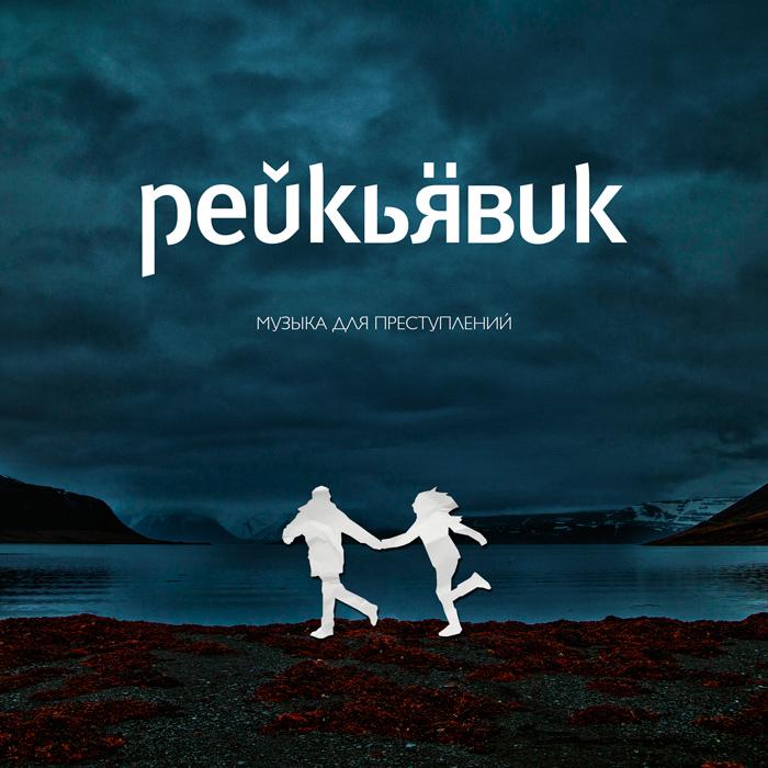 Рейкьявик - Музыка для преступлений (2017)